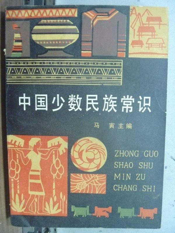 【書寶二手書T4/地理_IPS】中國少數民族常識_馬寅_簡體