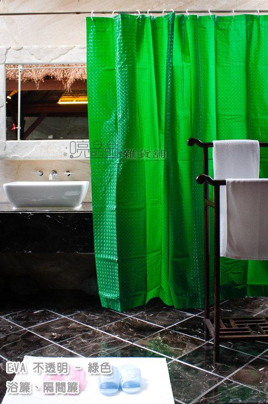 《喨晶晶生活工坊》MIT製~3D貓眼 綠色不透明加厚浴簾˙防水隔間簾、EVA180*180