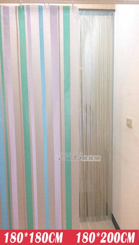 《喨晶晶生活工坊》台製 PEVA 防水浴簾˙隔間簾、防止冷氣外洩 四色條紋 180*180、附掛鉤
