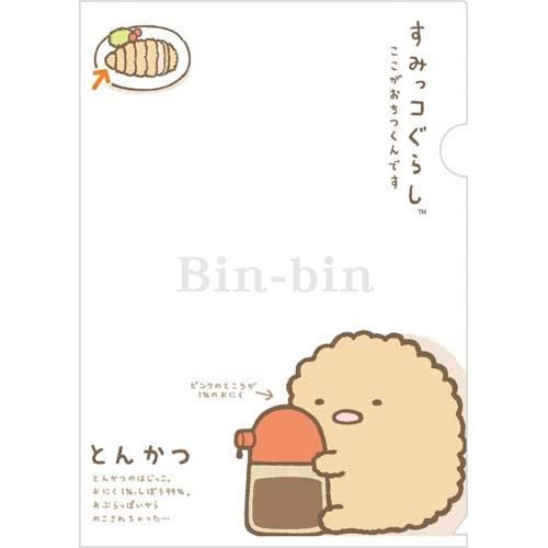 Sumikko Gurashi 角落生物 A4文件夾/793-158