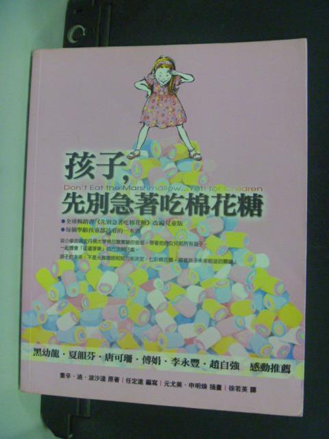 【書寶二手書T1/少年童書_III】孩子,先別急著吃棉花糖_喬辛.迪.波沙達