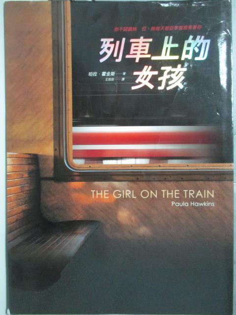 【書寶二手書T1/翻譯小說_OAZ】列車上的女孩_珀拉.霍金斯