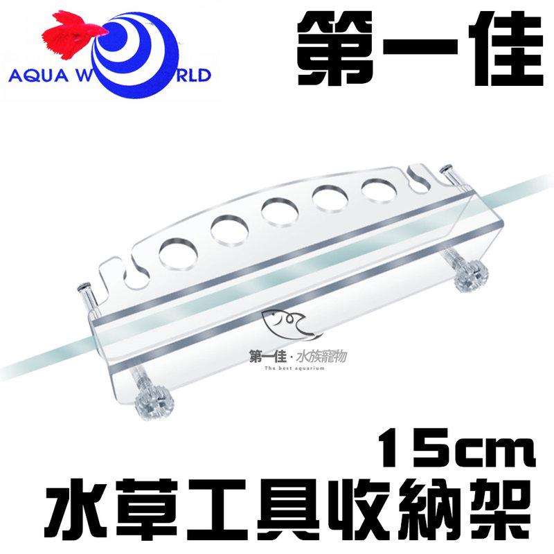 [第一佳水族寵物] 台灣AQUA WORLD水世界〔G-017-15〕水草工具收納架 魚缸夾子、剪刀工具架(15cm)