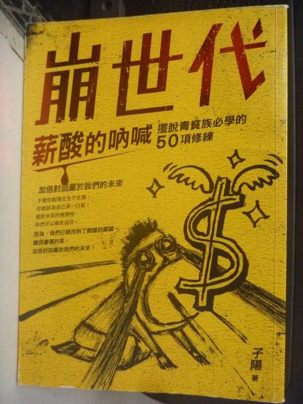 【書寶二手書T7/哲學_LIY】崩世代薪酸的吶喊:擺脫青貧族必學的50項修練_子陽