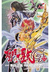 聖鬥士星矢 EPISODE. G17
