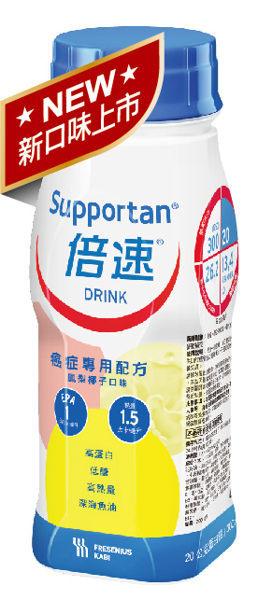*加贈3瓶* 新口味【倍速癌症專用配方】 鳳梨椰子口味200ml*24瓶/箱