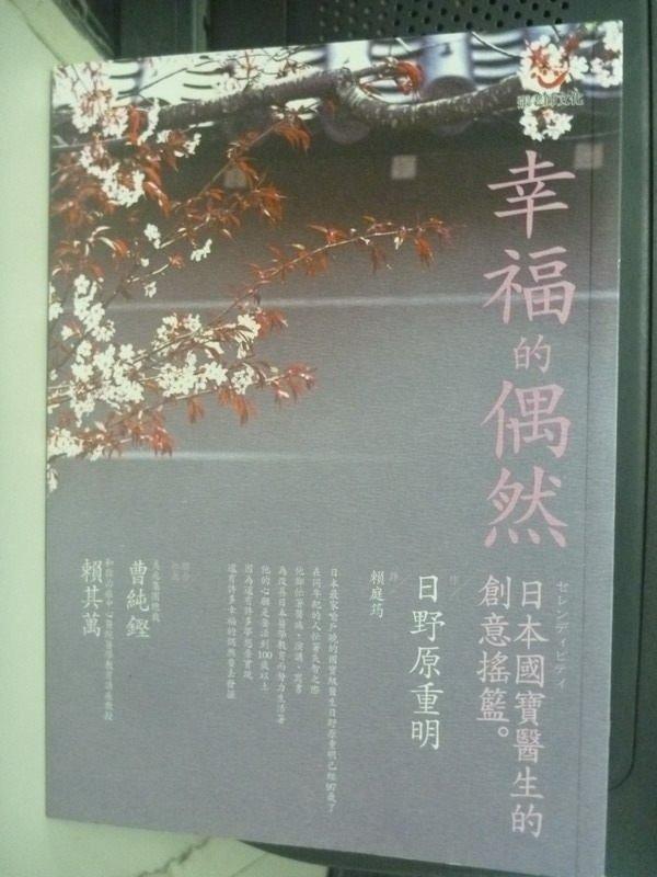 【書寶二手書T2/勵志_HSZ】幸福的偶然:日本皇室禦醫的創意搖籃_日野原重明