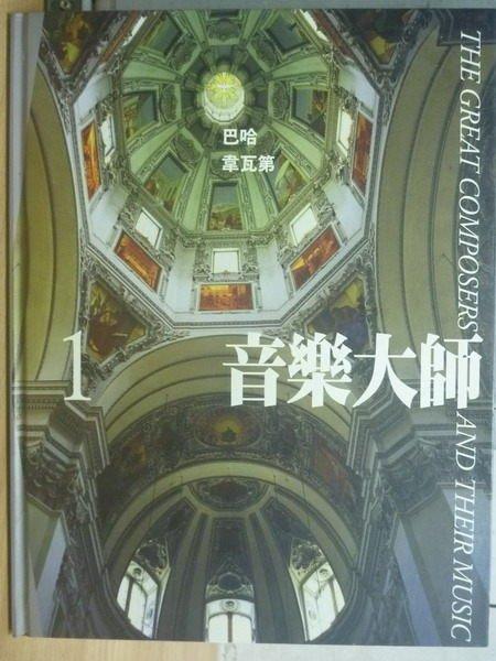 【書寶二手書T4/音樂_WDD】音樂大師1_巴哈_韋瓦第