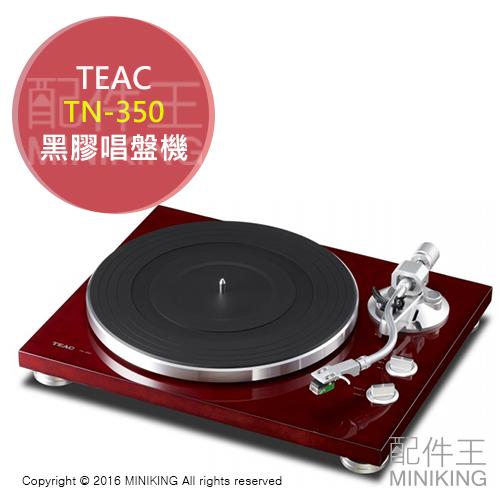 【配件王】日本代購 TEAC TN-350 黑膠唱片機 類比唱盤 黑膠播放機 深紅 另 DP-500M
