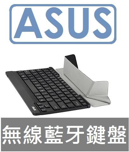【預訂出貨】華碩 ASUS TransKeyboard 變形無線藍牙鍵盤