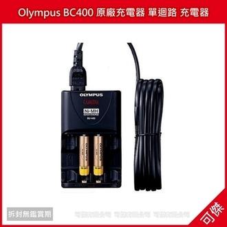可傑  Olympus BC400 原廠充電器 單迴路 充電器 適用 4號 AAA 充電電池 3號 AA 國際電壓