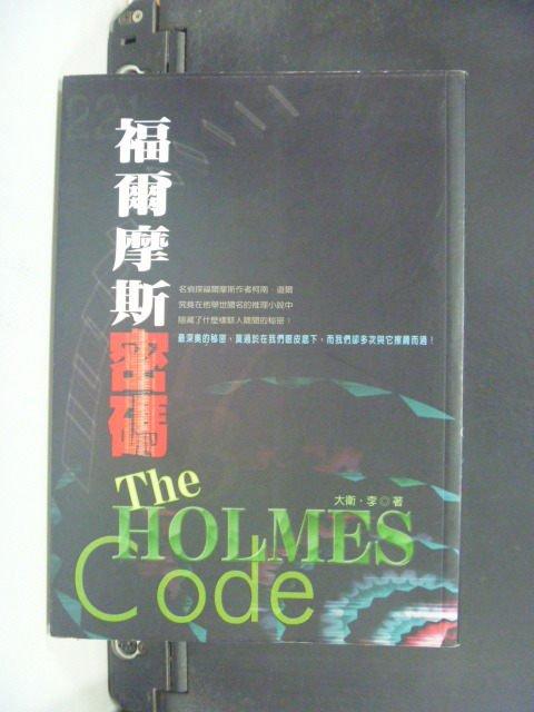 【書寶二手書T4/一般小說_JMT】福爾摩斯密碼-現代系列_大衛.李