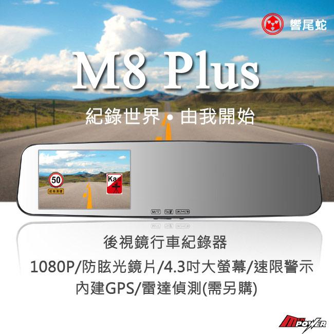 響尾蛇M8 Plus GPS測速後視鏡1080P行車紀錄器