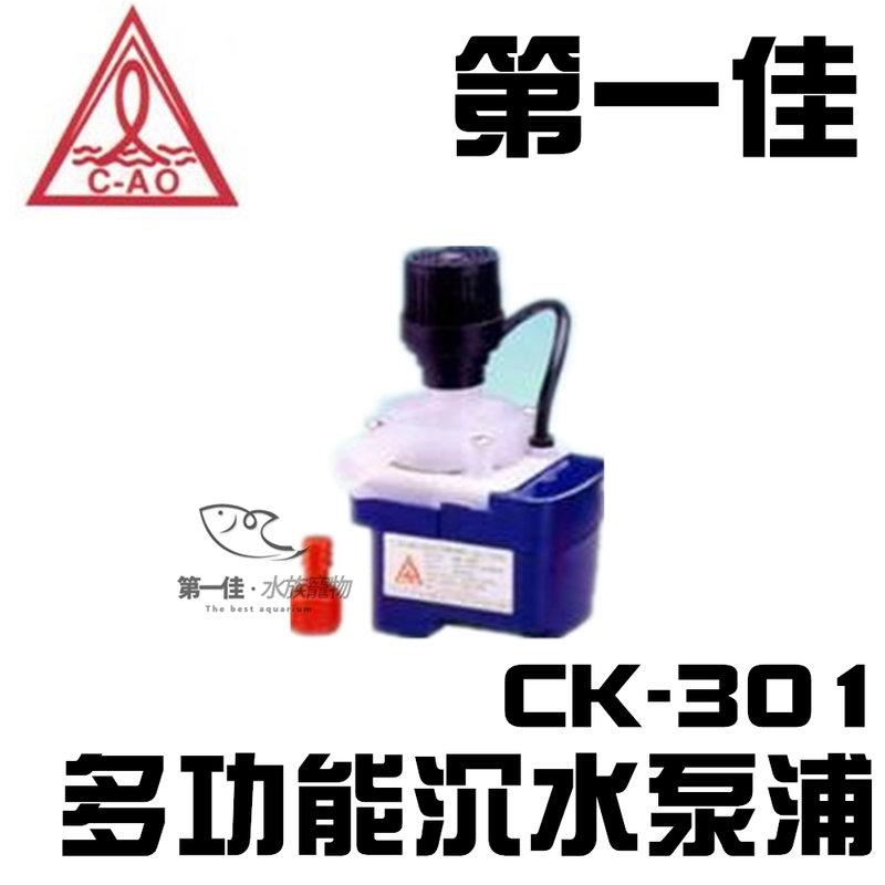 [第一佳水族寵物] C-AO奇格 迷你沉水馬達 CK-301(台灣製造) 魚缸泵浦 抽水馬達 魚池 景觀
