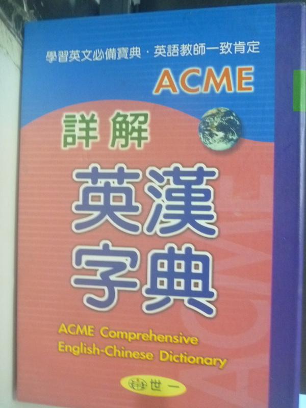 【書寶二手書T7/字典_LOC】ACME詳解英漢字典_原價460_世一編輯部
