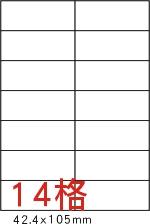 【鶴屋 電腦標籤】#11 電腦列印標籤紙/三用標籤/14格直角/42.4×105mm (20張/包)