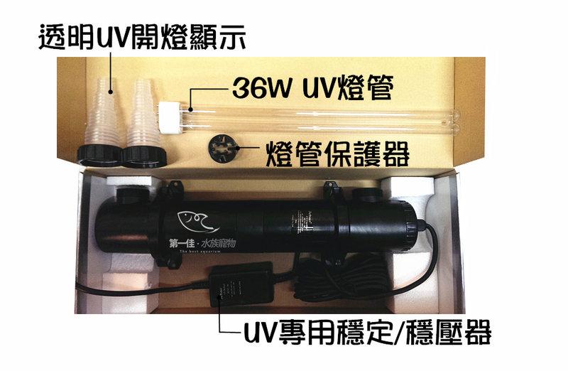 [第一佳水族寵物] 捷寶Jebao UV 殺菌燈 [36W] 特價組 免運
