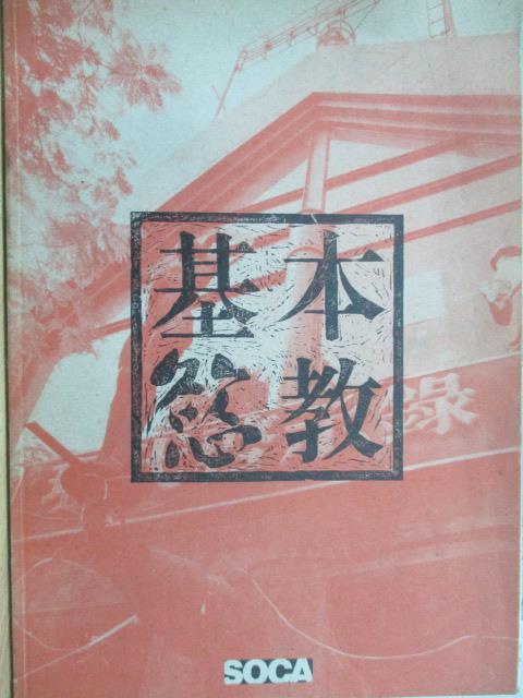 【書寶二手書T4/藝術_WDR】基本教慾_1996年