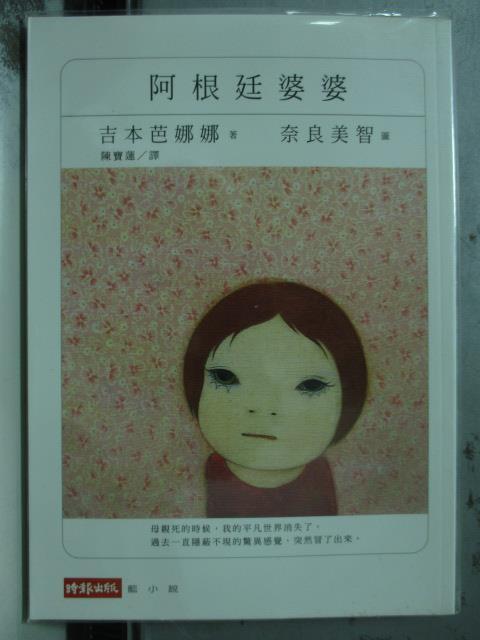 【書寶二手書T1/翻譯小說_OBB】阿根廷婆婆_吉本芭娜娜