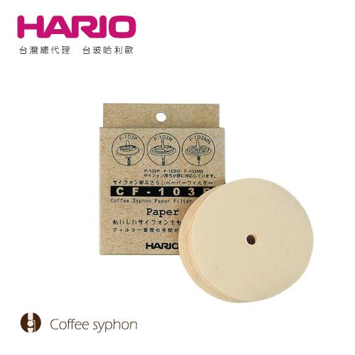 【HARIO】MCA/NCA濾紙 / CF-103E
