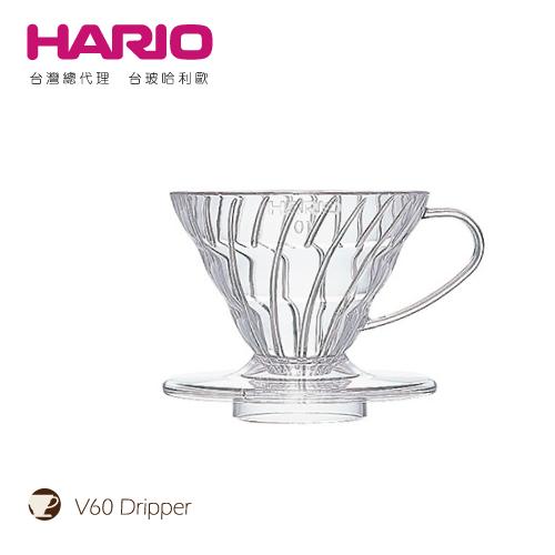 【HARIO】V60透明01樹脂濾杯 / VD-01T