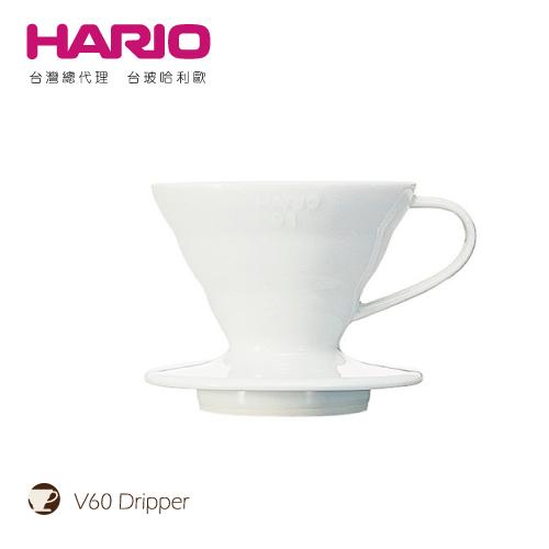 【HARIO】V60白色01磁石濾杯 / VDC-01W