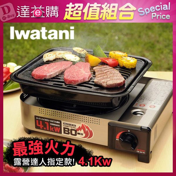日本IWATANI岩谷戶外卡式爐AH-41+岩谷鑄鐵牛排烤盤
