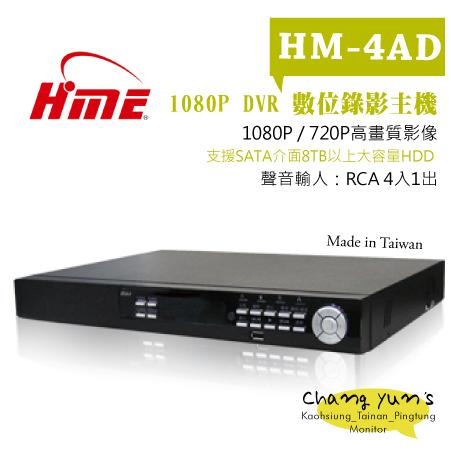 高雄/台南/屏東監視器 HM-4AD AHD 4CH 1080P 環名HME 數位錄影主機 DVR主機 高清類比 支援手機監看