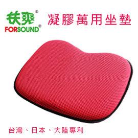 【扶爽凝膠萬用坐墊】獲多項設計專利,含醫療等級凝膠,比矽膠,乳膠,記憶泡棉效果更佳,MIT台灣製