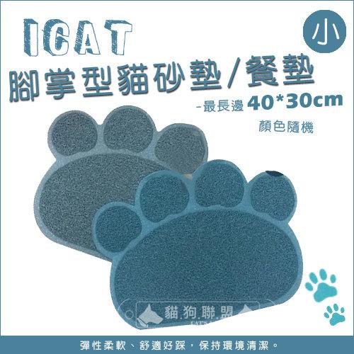 +貓狗樂園+ icat【腳掌型貓砂墊。餐墊(小)】160元
