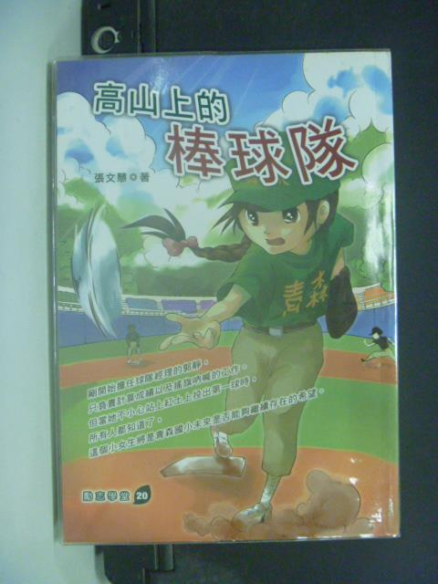 【書寶二手書T1/兒童文學_KEH】高山上的棒球隊_張文慧