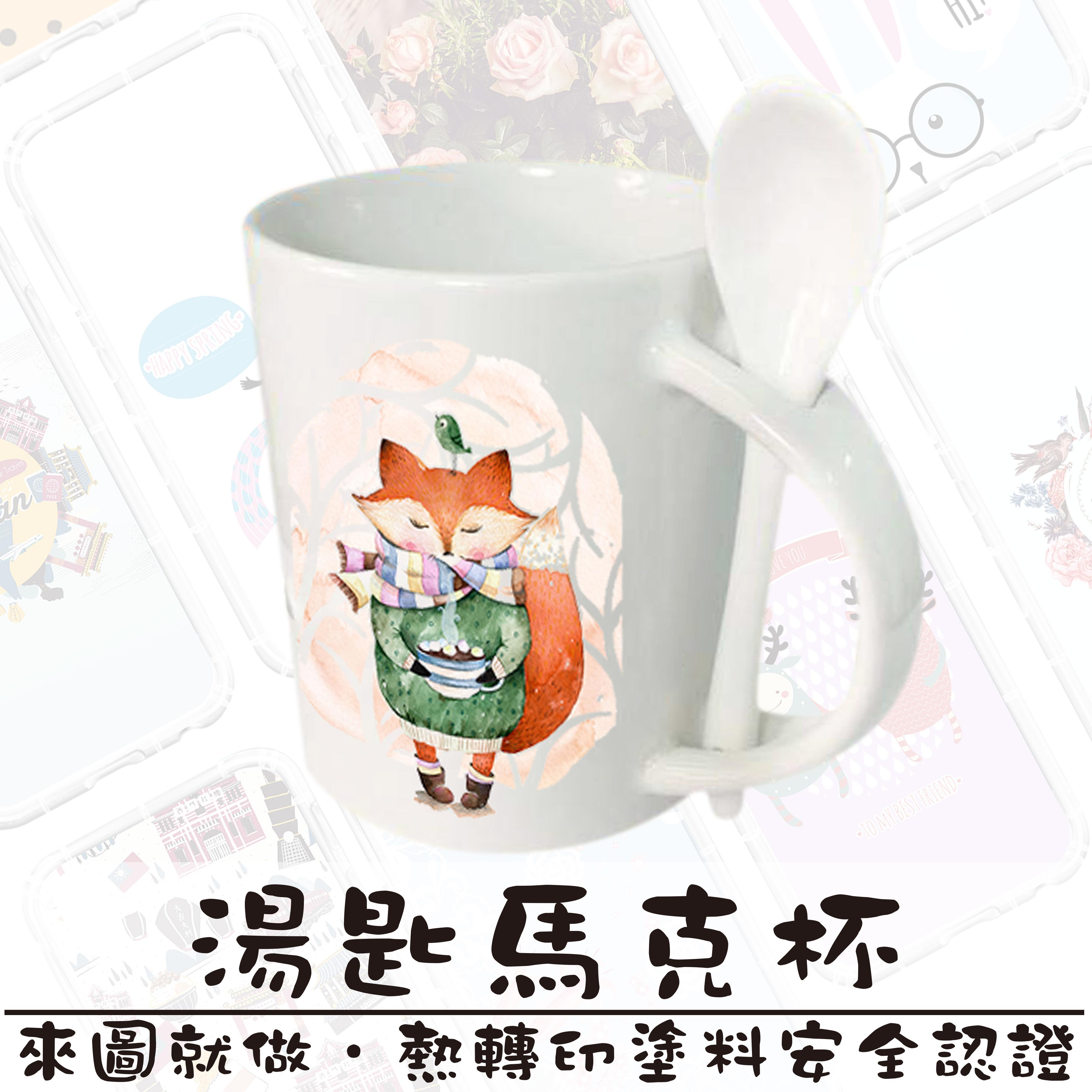 【客製圖案】純白湯匙馬克杯 工廠直營/客製化圖案/送禮/自用/生日/訂做