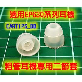 志達電子 EARTIPS_DB 粗管耳機專用二節套 EP630.AH-C252.IE8.ATH-CKM55