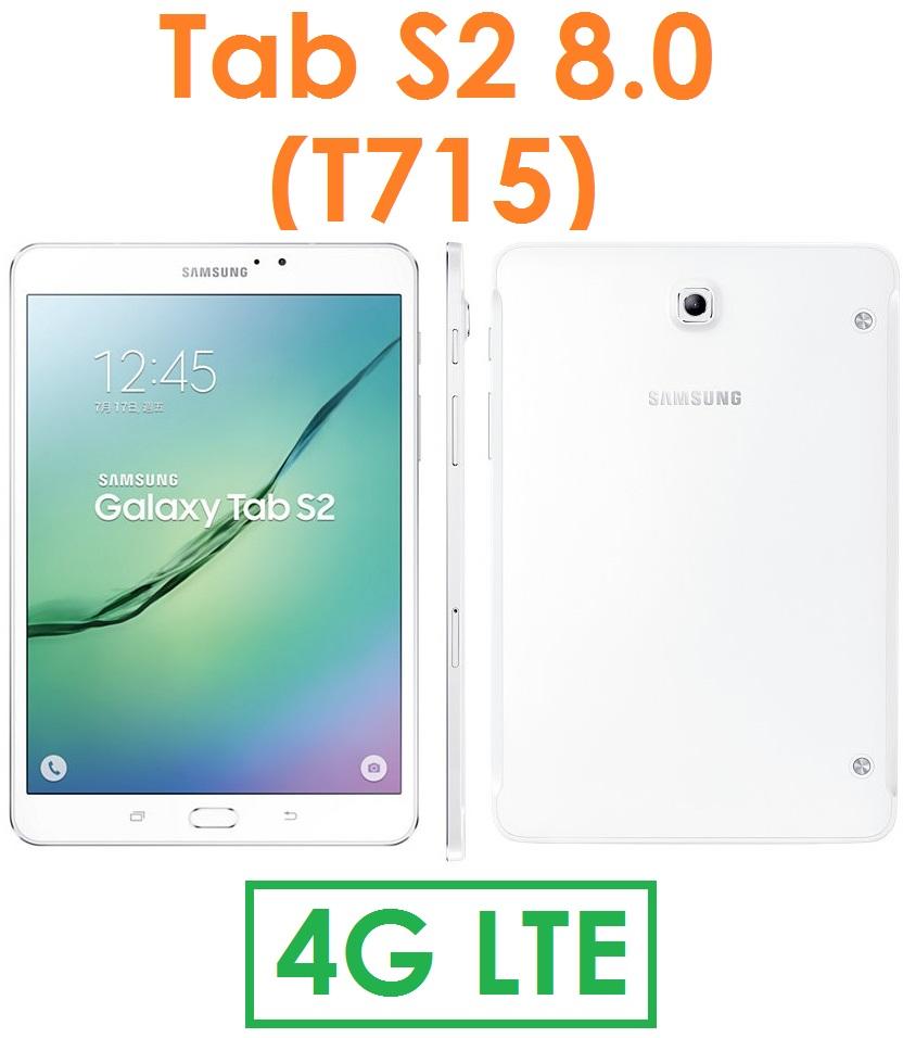 【原廠現貨】三星 Samsung Tab S2 8.0 (T715) 8吋 八核心 3G/32G 4G LTE 平板電腦(送保護貼+皮套)