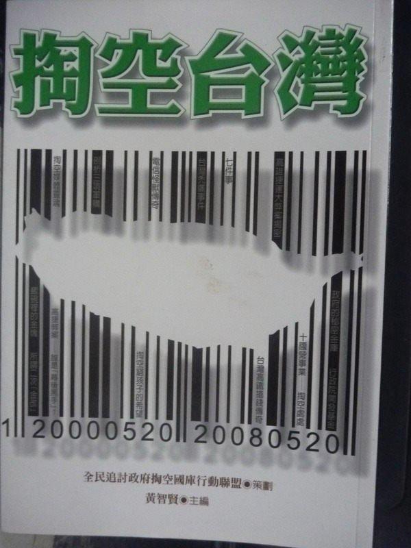 【書寶二手書T3/政治_INC】掏空台灣_郭永續、邱毅、黃智賢