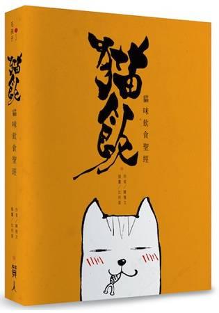 貓飯:貓咪飲食聖經(平)