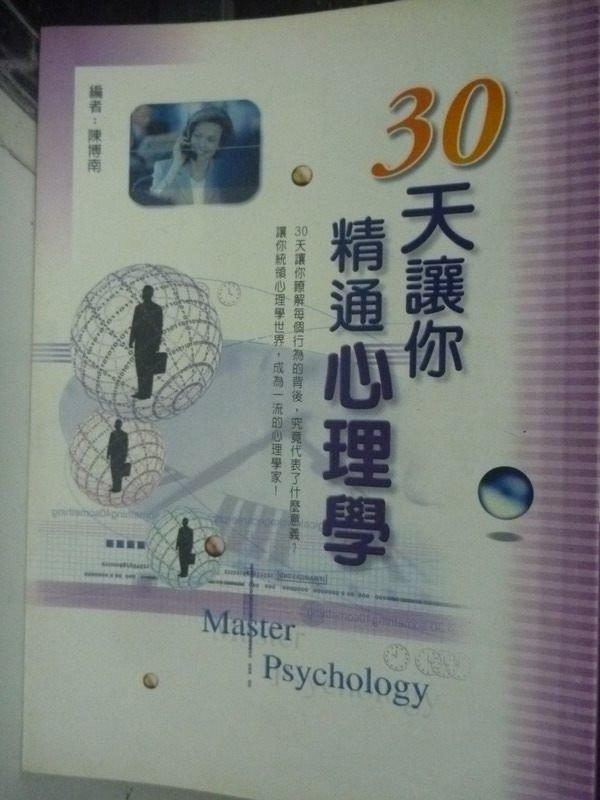 【書寶二手書T6/心理_IDE】30天精通心理學_陳伯南