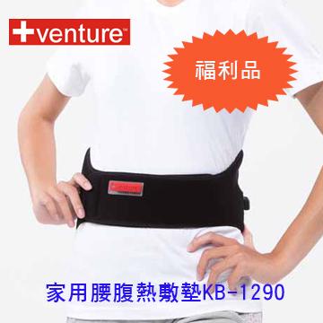 【+venture】家用腰腹部熱敷墊(KB-1290)【福利品】保固半年