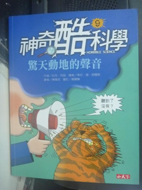 【書寶二手書T1/少年童書_WFF】神奇酷科學9-驚天動地的聲音_尼克.阿諾