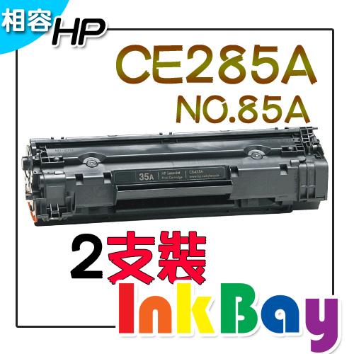 HP CE285A 相容碳粉匣/適用:HP LaserJet P1102W/M1132/M1212nf 黑白雷射印表機(一組2支)