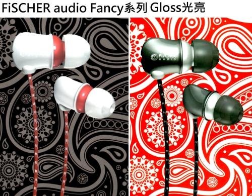 FiSCHER audio Gloss光亮 新潮系列 密閉型耳塞式耳機 有效隔絕外來音源
