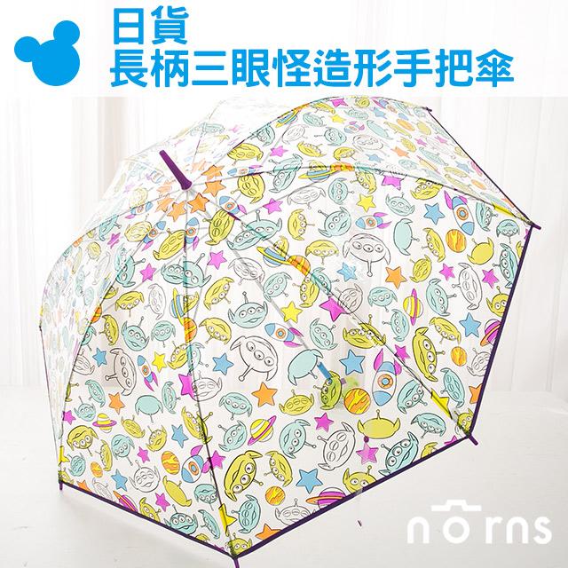 NORNS【日貨長柄三眼怪造形手把傘】玩具總動員 透明雨傘 卡通 迪士尼正版