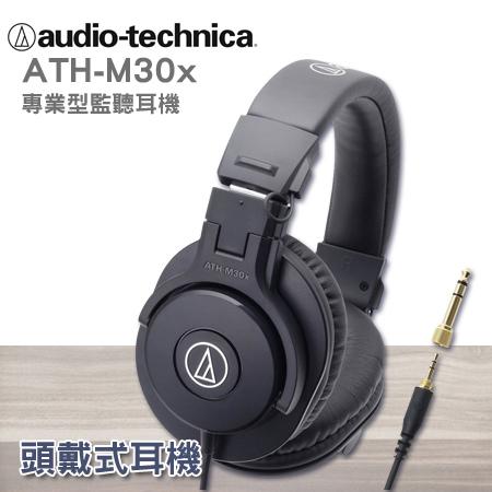 """鐵三角 專業型監聽耳機 ATH-M30x""""正經800"""""""