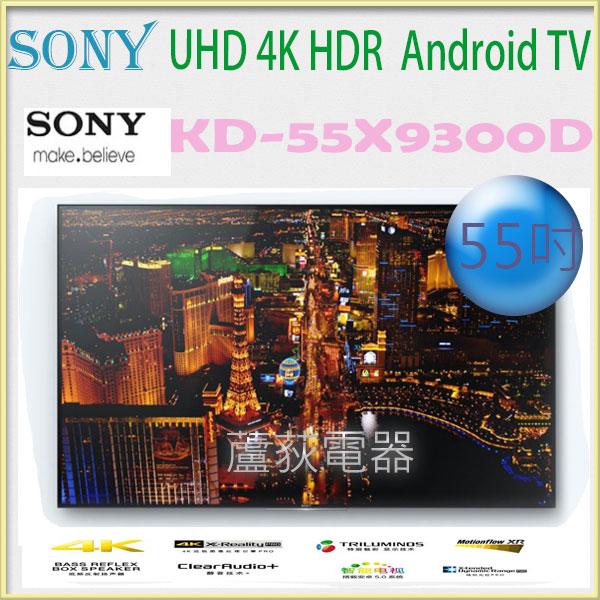 至12/26註冊送贈品【SONY~蘆荻電器】全新【SONY BRAVIA 4KHDR液晶電視】 KD-55X9300D
