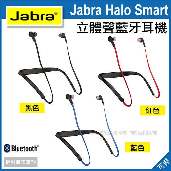 可傑   Jabra  Halo Smart   無線入耳式立體聲藍牙耳機   雙待機  來電震動 磁吸設計  高音質 公司貨