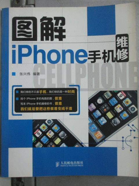 【書寶二手書T1/科學_YIT】圖解iphone手機維修_張興偉_簡體書