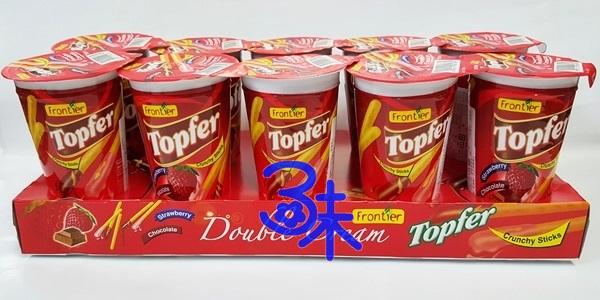 (馬來西亞) 台灣進化 就是棒巧克力餅乾杯- 巧克力+草莓 1組 10杯 (40公克 *10杯) 特價 168 元 【9555115901861 】