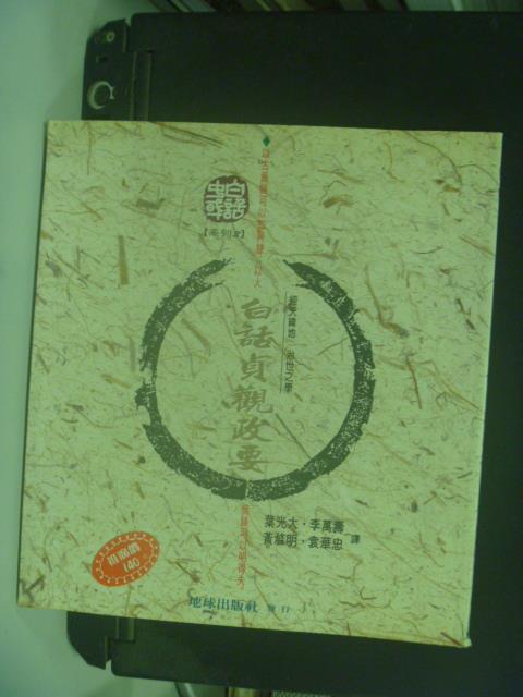 【書寶二手書T1/政治_JLT】白話貞觀政要_葉光大等譯