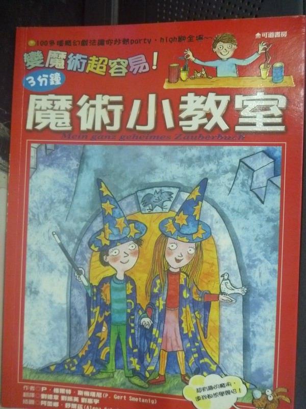 【書寶二手書T9/嗜好_YIW】變魔術超容易!3分鐘魔術小教室_P.格爾特.斯梅塔尼