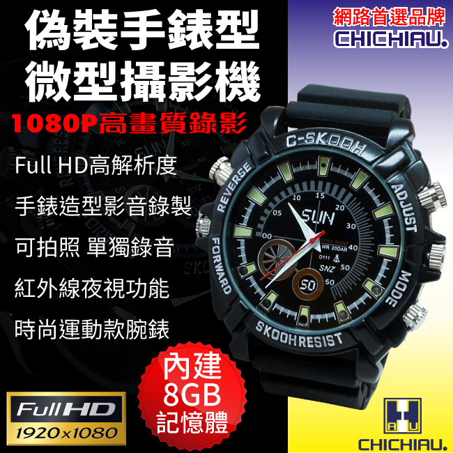 【CHICHIAU】1080P偽裝防水橡膠帶手錶SUN-夜視8G微型針孔攝影機/影音記錄器